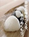 Img_omusubi_002