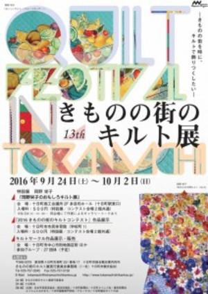 28quilt_jizenchirashi212x300