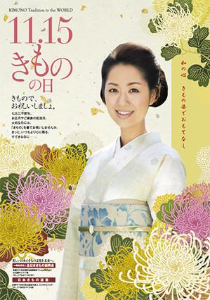 Poster_kimonoday2016